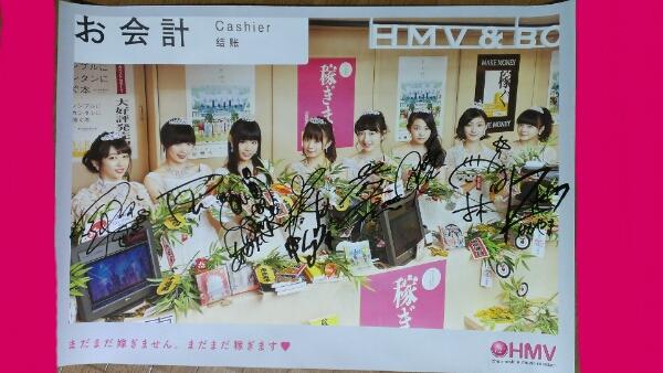 エビ中 私立恵比寿中学 直筆サイン入り ポスター ライブグッズの画像