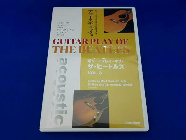 ワークショップ ギター・プレイ・オブ・ザ・ビートルズ Vol.3 ライブグッズの画像