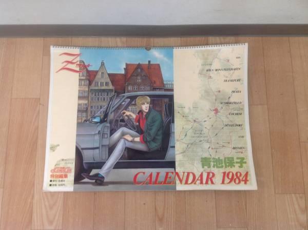 ★青池保子 1984年カレンダー★_画像1