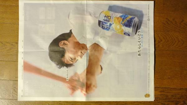 ★★中居正広 KIRIN氷結 新聞広告★★