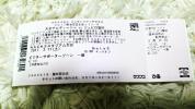 3/11 大宮アルディージャvsジュビロ磐田 ビジターサポーターゾーン 1枚!!