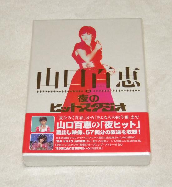 新品 ■ 山口百恵 in 夜のヒットスタジオ DVD ■ グッズの画像