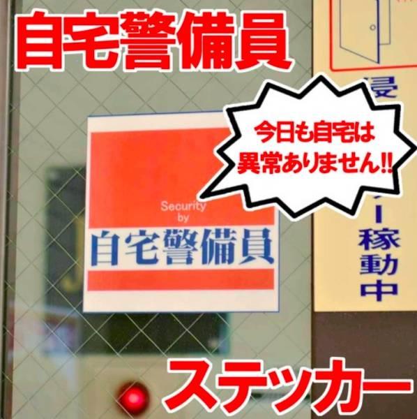☆zk103☆パロディ☆自宅警備員☆デカール☆ステッカー_画像2
