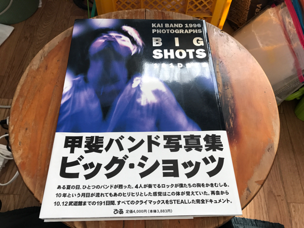 甲斐バンド 写真集ビッグ・ショッツ191DAYS 初版 帯付 送料350円