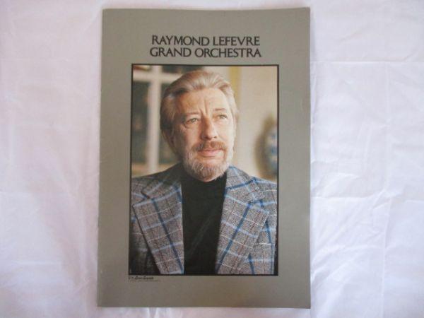 ら1705♪レーモン・ルフェーブル・グランド・オーケストラ 1975年公演パンフレット
