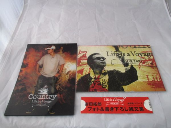 k95♪吉田拓郎 Country Life is a Voyage 2007 ツアーパンフ