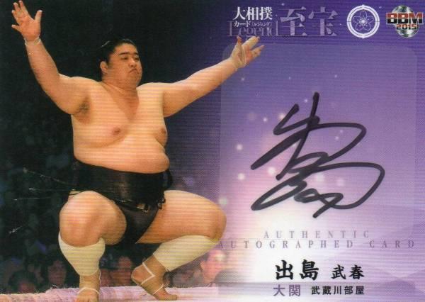 15 BBM 大相撲 至宝 出島 直筆サインカード(/90) グッズの画像