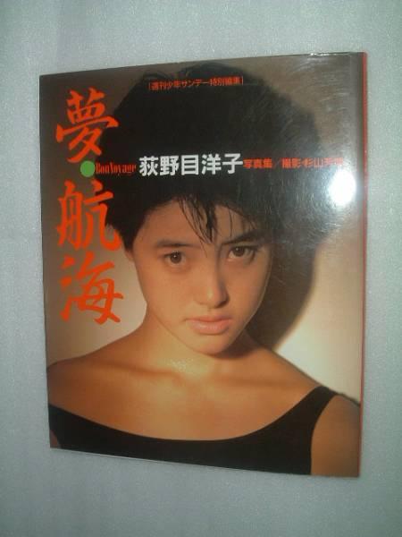 荻野目洋子 写真集