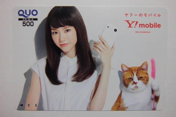 桐谷美玲 Y!mobile ワイモバイル 非売品 クオカード QUO 新品 未使用 台紙付 送料無料 グッズの画像