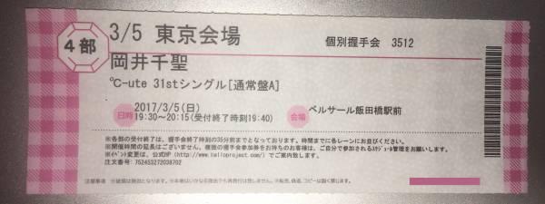3/5東京 ℃-ute岡井千聖 ベルサール飯田橋駅前個別握手券 4部