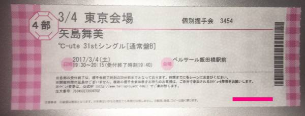 3/4東京 ℃-ute矢島舞美 ベルサール飯田橋駅前個別握手券 4部