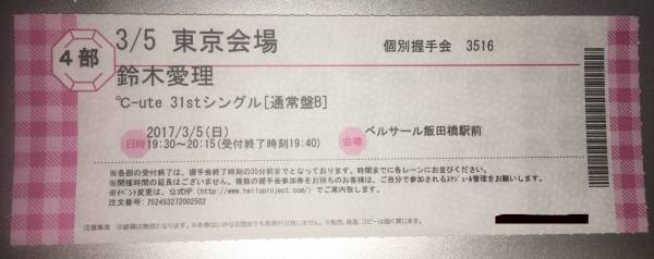 3/5東京 ℃-ute鈴木愛理 ベルサール飯田橋駅前個別握手券 4部
