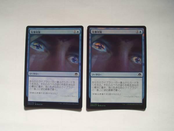 MTG 有事対策/Contingency Plan foil 日本語2枚_画像1