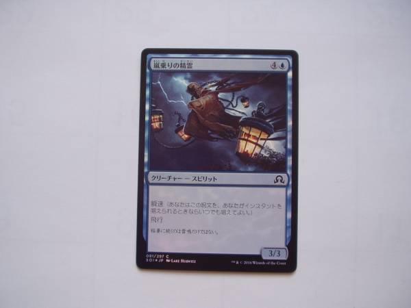MTG 嵐乗りの精霊/Stormrider Spirit foil 日本語1枚_画像1