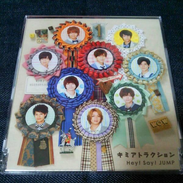 Hey!Say!JUMP CD 「キミアトラクション」 通常盤 伊野尾慧