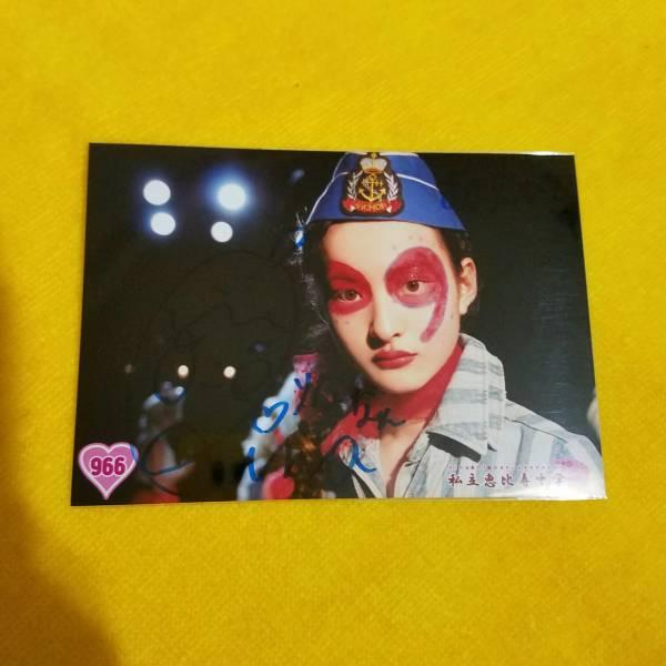 私立恵比寿中学 松野莉奈 サイン入り生写真 966