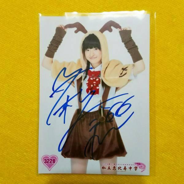 私立恵比寿中学 松野莉奈 3228 サイン入り 生写真 ライブグッズの画像