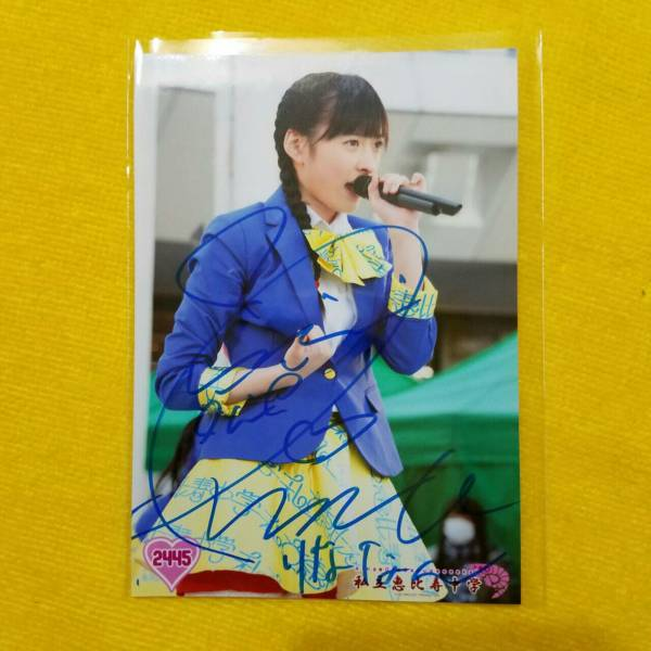 私立恵比寿中学 松野莉奈 2445 サイン入り 生写真 ライブグッズの画像