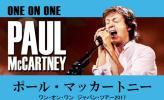 アリーナA4 4/29 PAUL Mc CARTNEY ポール・マッカートニー アリーナA4 9列目