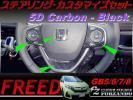 フリード GB5-8 ステアリングカスタマイズセット 5Dカーボン調 ブラック 車種別カット済みステッカー専門店 fz
