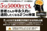 【三大指標検査マスタープログラム】DRT・上原宏 特典DVD.URL付付き