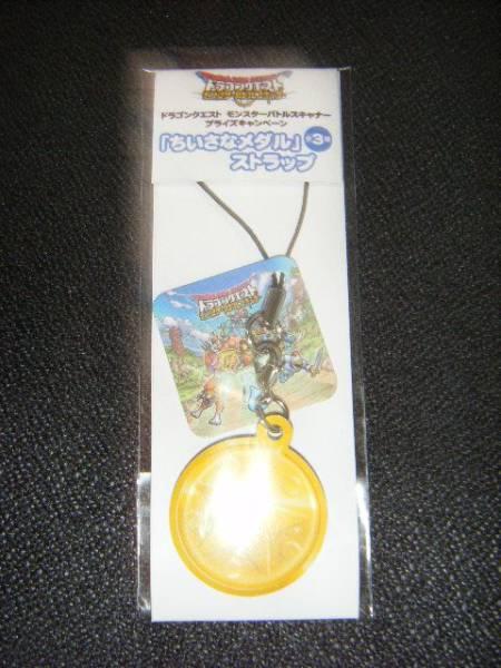 ドラゴンクエスト ちいさなメダルストラップ