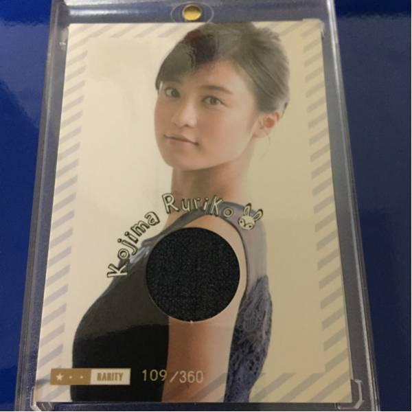 小島瑠璃子 レアカード 109/360 グッズの画像