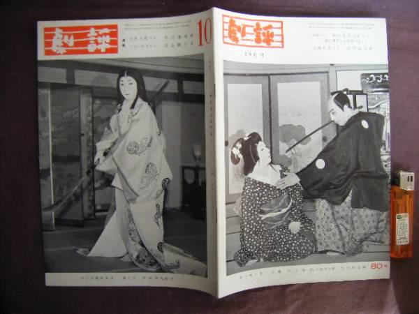 昭和34年 随筆歌舞伎を語る 冊子パンフ 『劇評』 大江美智子・市川海老蔵・尾上鯉之助・・・