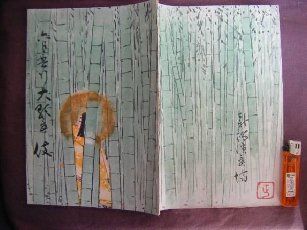 昭和26年 冊子パンフレット 新橋演舞場『6月興業大歌舞伎』 尾上菊五郎劇団 松竹