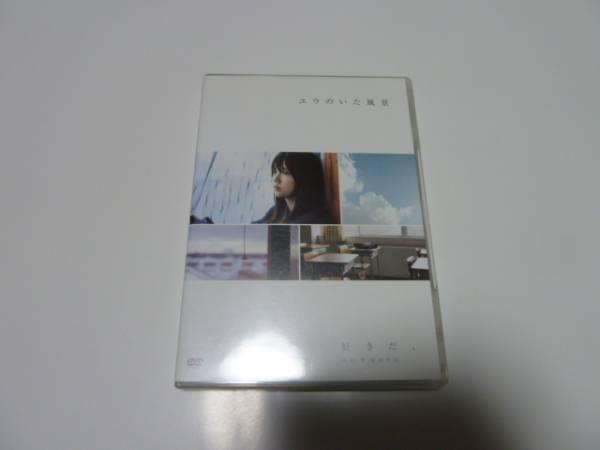 宮崎あおい「好きだ、」&「ユウのいた風景」DVD グッズの画像