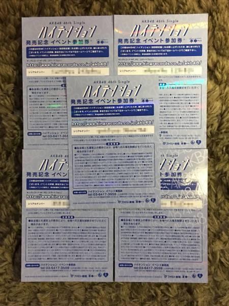 AKB48 46thシングル 『ハイテンション』 初回限定盤 イベント参加券 全国握手会 握手券5枚 タワレコ特典生写真付