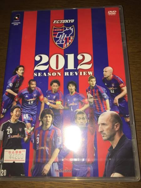 半額 FC東京 2012年シーズンレビューDVD(新品) 初回ACL 挑戦の年 グッズの画像