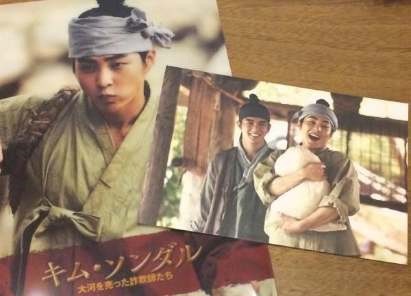 EXO シウミン★ユ・スンホ ★ キム・ソンダル A5クリアファイル ポストカード 非売品