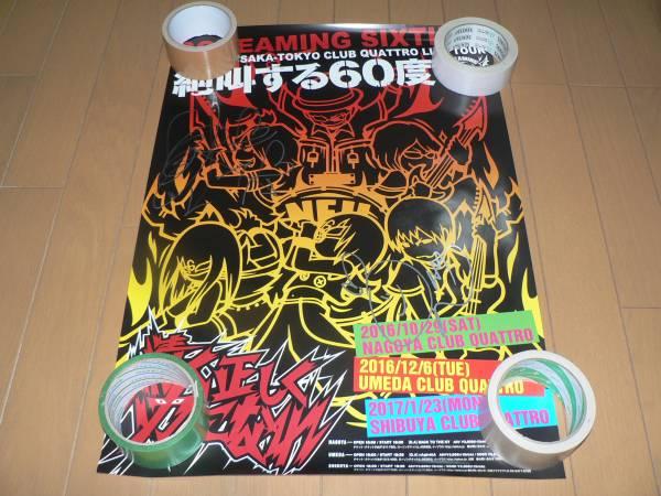 絶叫する60度◆直筆サイン入り A2 ポスター◆非売品 未使用◆魁-KAI- もんてろ