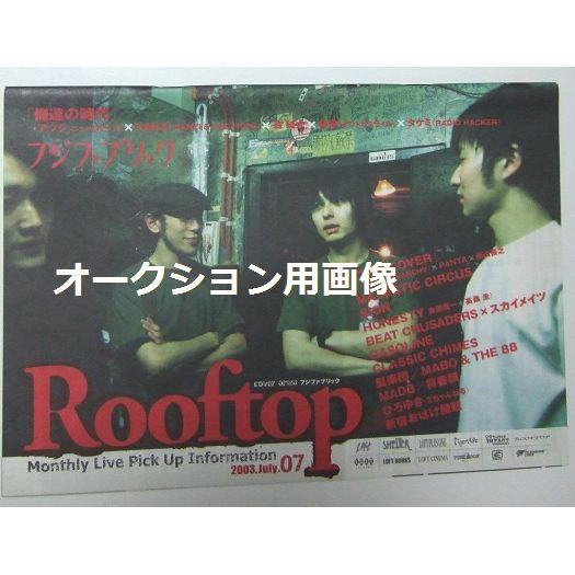 ROOF TOP/ルーフトップ 2003 7 フジファブリック