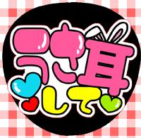 手作うちわ☆ジャニーズWEST関ジャニ∞嵐SexyZone NEWS Kis-My-Ft2★on193うさ耳して