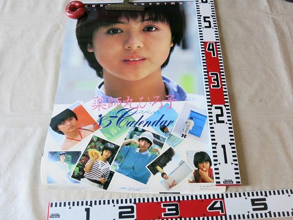 3177薬師丸ひろ子カレンダー1983年フォトメモワール 13枚綴り コンサートグッズの画像