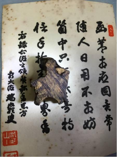 沈香 伽羅 香木 香道 日本香堂_画像1