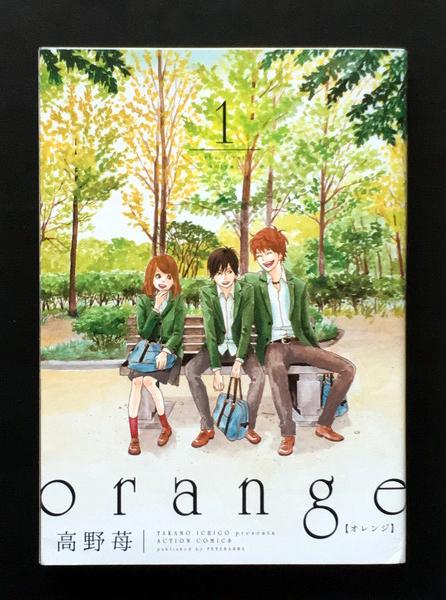 『orange』1-5 高野苺 双葉社 ◆ 「春色アストロノート」_画像3