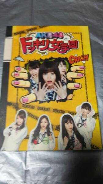 AKB48 週刊akb ドッキリ女学園 ライブ・総選挙グッズの画像