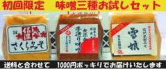 信州諏訪発・手造り蔵元の味噌3種お試しセット