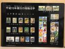 『平成15年発行の特殊切手』の下敷き 手塚治虫 ひょっこりひょうたん島 他