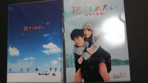 錦戸亮 北川景子主演『抱きしめたいー真実の物語ー』前売り特典クリアファイル、映画グッズクリアファイル 2点セット 未使用