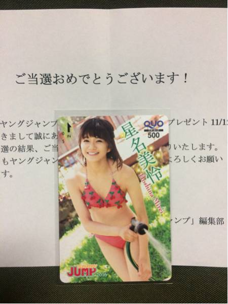 私立恵比寿中学 星名美怜 ヤングジャンプ 当選 QUOカード ライブグッズの画像