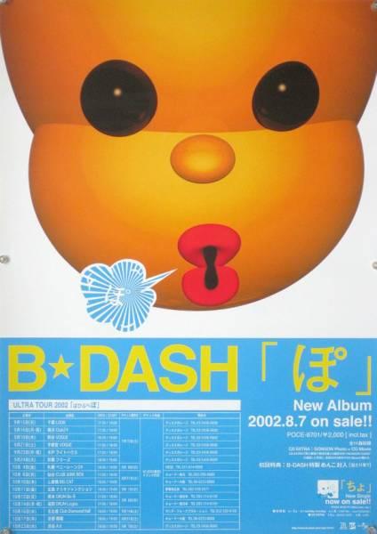 B-DASH Bダッシュ ビーダッシュ B2ポスター (2G08014)