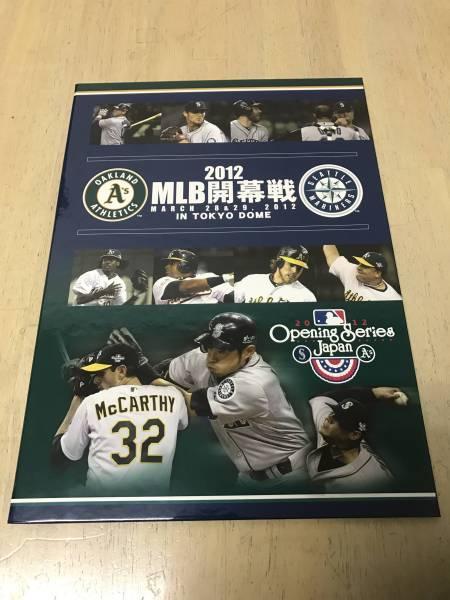 2012 MLB オープニングシリーズ 記念切手マリナーズ対アスレチックス/イチロー メジャーリーグ グッズの画像
