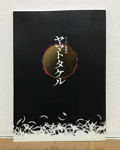 スーパー歌舞伎 ヤマトタケル パンフレット