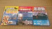 釣研 全遊動 釣法 ウキ釣り DVD 付属 グレ チヌ ウキフカセ