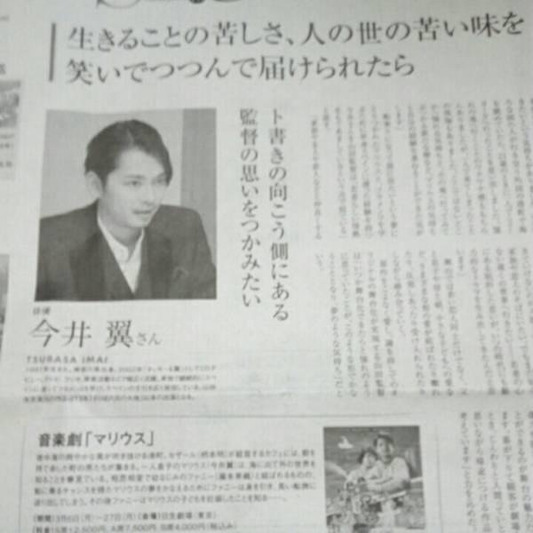 今井翼★音楽劇「マリウス」朝日新聞インタビュー記事 2017年2月8日