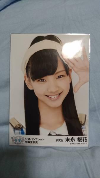 SKE48 末永桜花 AKB48 豊田スタジアム 公式パンフレット特典 生写真 ライブ・総選挙グッズの画像